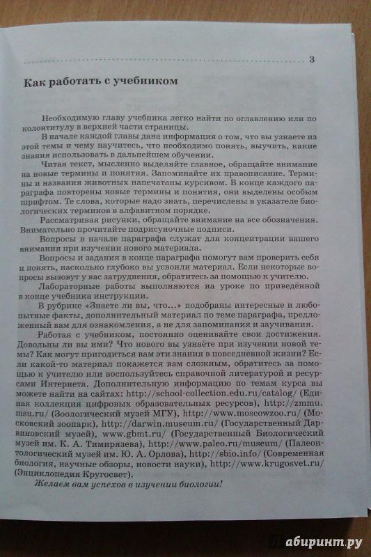 решебник по биологии 7 класс учебник латюшин шапкин лабораторные работы
