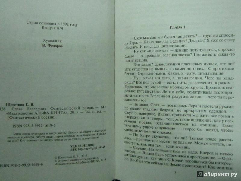 Иллюстрация 9 из 17 для Слава. Наследник - Евгений Щепетнов   Лабиринт - книги. Источник: )  Катюша