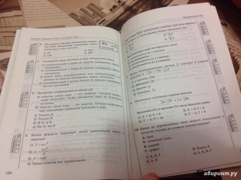 Решебник по физике 9класс громцева к учебнику перышкина