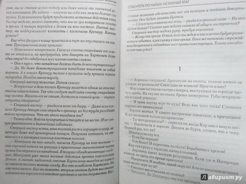 ФОМИЧЕВ СПАСИТЕЛЬ ПО НАЙМУ 3 ИСТИННЫЙ ВРАГ СКАЧАТЬ БЕСПЛАТНО