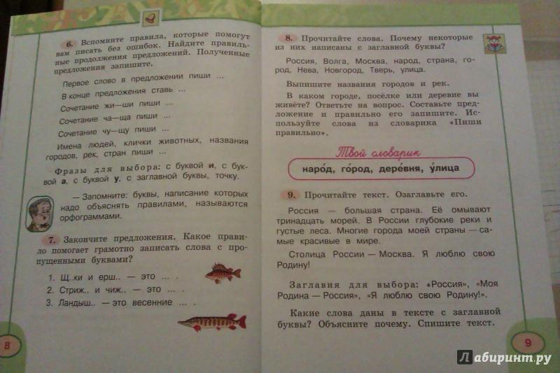 1 русский бабушкина язык 4 климанова класс часть гдз часть 2 учебник учебник