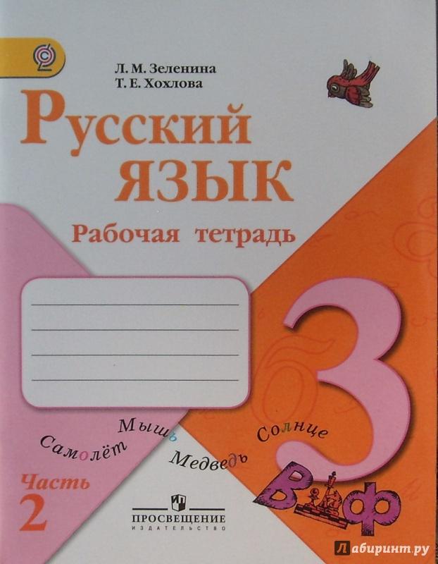 в зеленина тетрадь. класс. 2-х хохлова русский решебник язык.рабочая 4