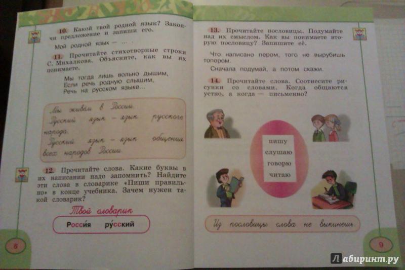 перспектива климанова гдз русскому по 1 языку класс
