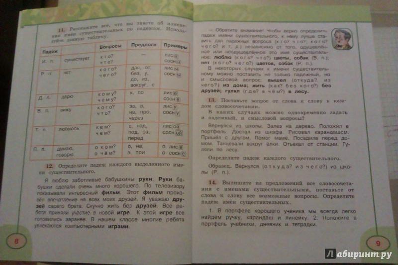Гдз по русскому языку 4 класс климова и бабушкина 2 часть