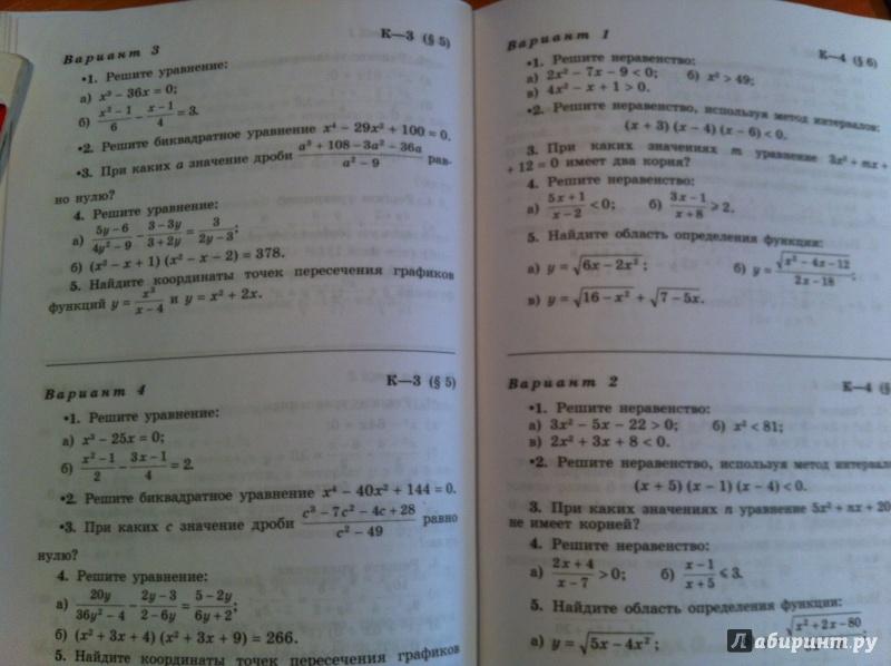дидактический материал по алгебре 9
