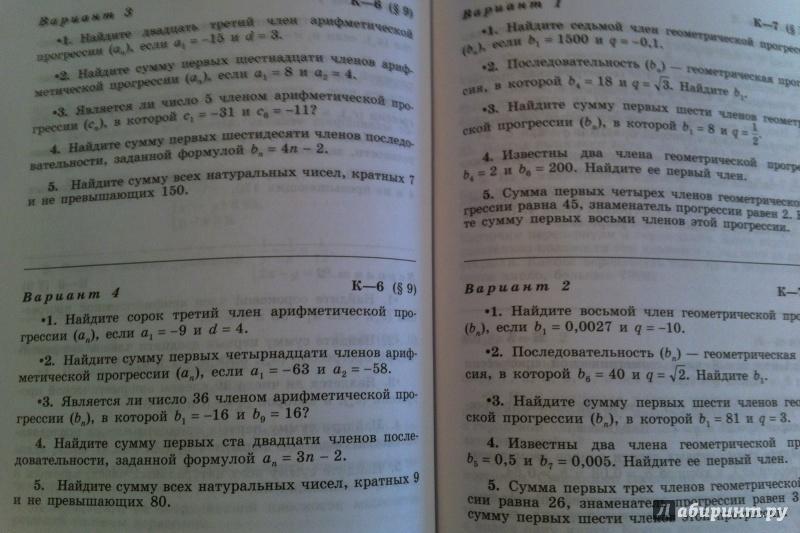 из для Алгебра класс Дидактические материалы Макарычев  Двадцать четвертая иллюстрация к книге Алгебра 9 класс Дидактические материалы Макарычев Миндюк Крайнева