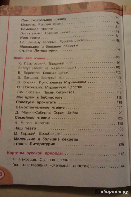 гдз литературное чтение 3 класс климанова виноградская горецкий