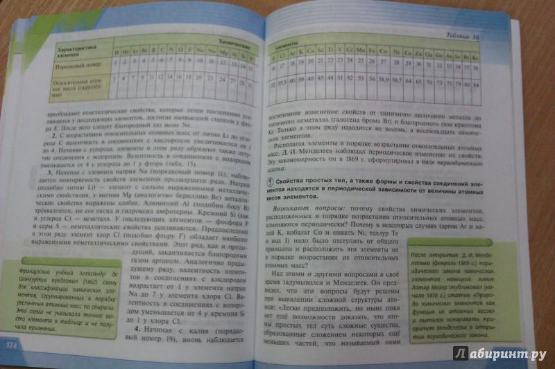 Иллюстрация 45 из 47 для химия. 8 класс. Учебник. Фгос рудзитис.