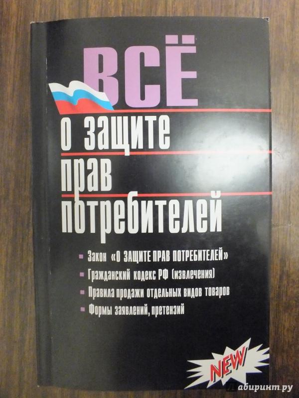 Иллюстрация 1 из 6 для Все о защите прав потребителей | Лабиринт - книги. Источник: Большакова  Анна Алексеевна