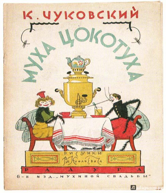 Иллюстрация 5 из 50 для Муха-Цокотуха - Корней Чуковский | Лабиринт - книги. Источник: pippilotta