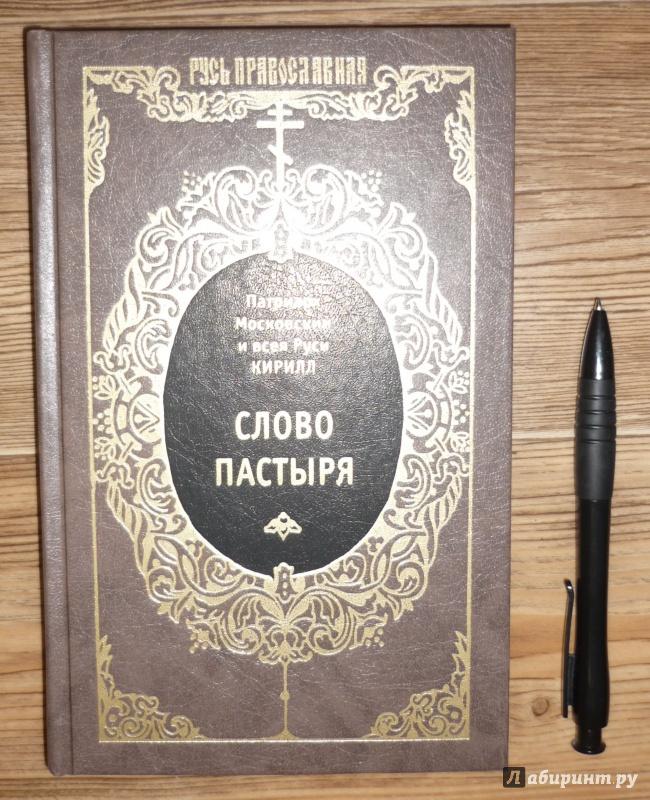 Иллюстрация 1 из 8 для Слово пастыря - Патриарх Московский и всея Руси Кирилл   Лабиринт - книги. Источник: Cherem