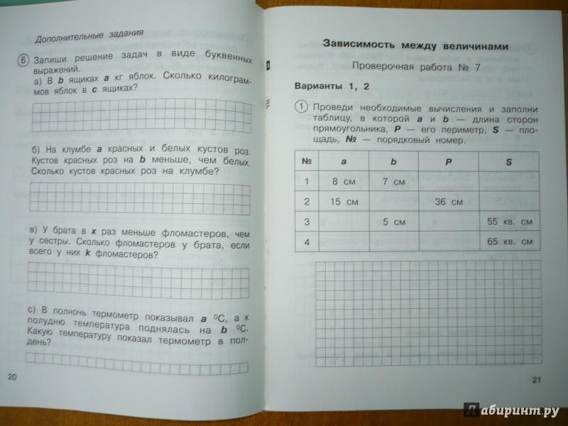 Иллюстрация 1 из 10 для Математика. 4 класс. Тетрадь для проверочных и контрольных работ №1 - Кудрова, Чуракова | Лабиринт - книги. Источник: irina-9