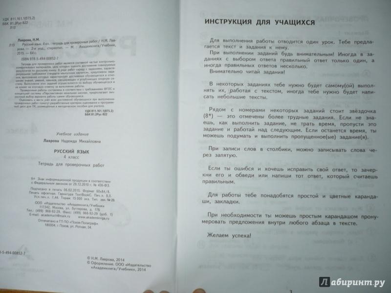 Иллюстрация 1 из 13 для Русский язык. 4 класс. Тетрадь для проверочных работ. ФГОС - Надежда Лаврова | Лабиринт - книги. Источник: irina-9