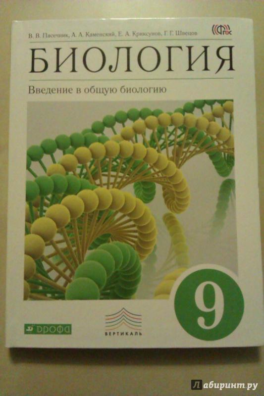 учебник 9 класс биология пасечник