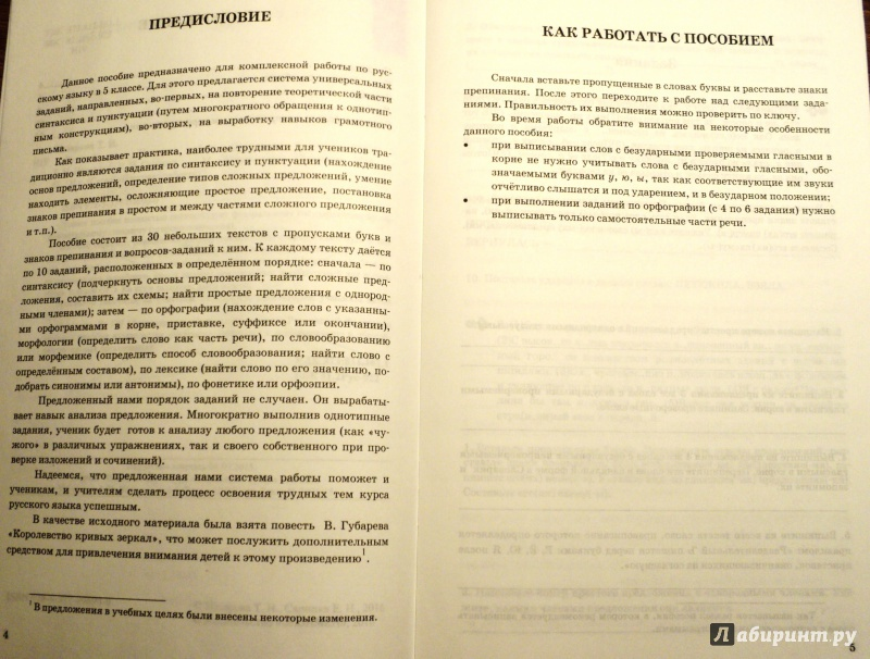 Фгос 5 класс русский язык задание
