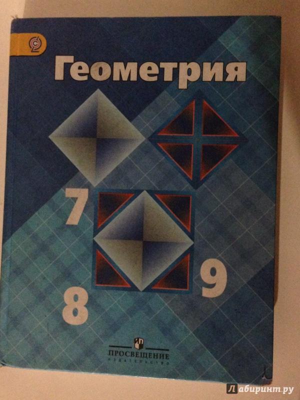 Атанасян бутузов по геометрии просвещение гдз