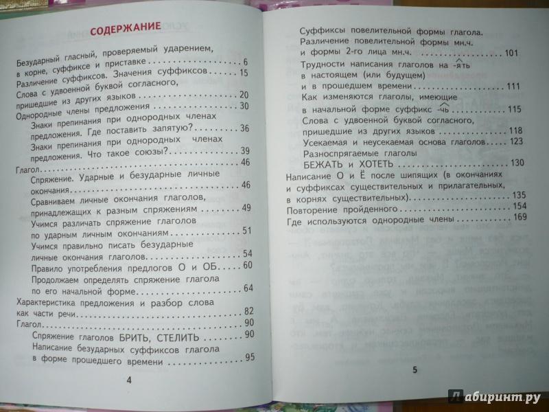 Чуракова 3 гдз класс учебник язык русский часть 3 каленчук