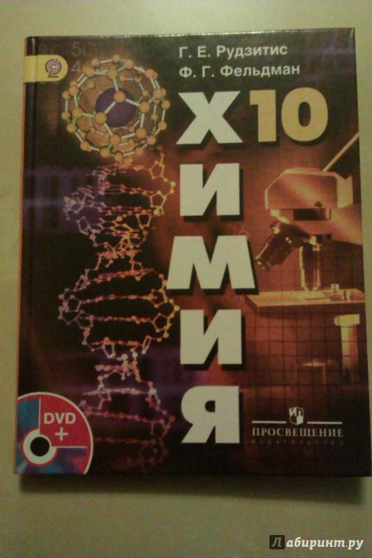 Класс химия рудзитис гдз класс фельдман 11 2018