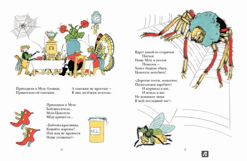 Иллюстрация 2 из 50 для Муха-Цокотуха - Корней Чуковский | Лабиринт - книги. Источник: adanger