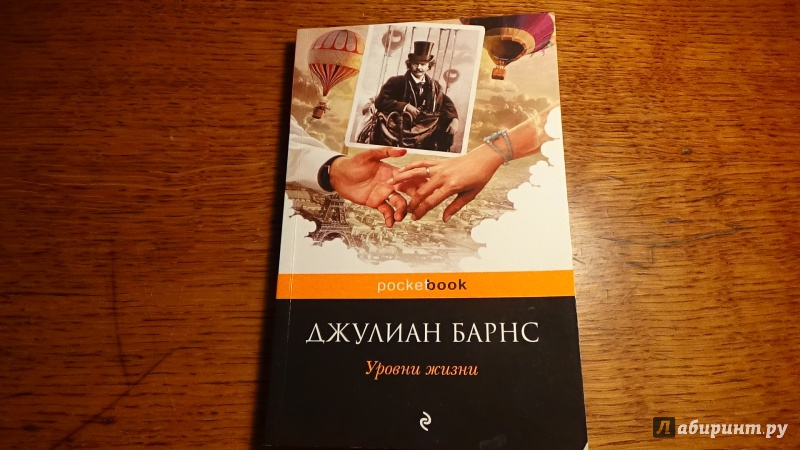 ДЖУЛИАН БАРНС УРОВНИ ЖИЗНИ КНИГА СКАЧАТЬ БЕСПЛАТНО