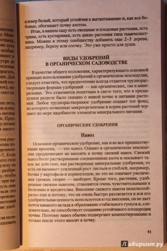 Иллюстрация 1 из 23 для Огород без химии - Наталья Жирмунская   Лабиринт - книги. Источник: С  Т