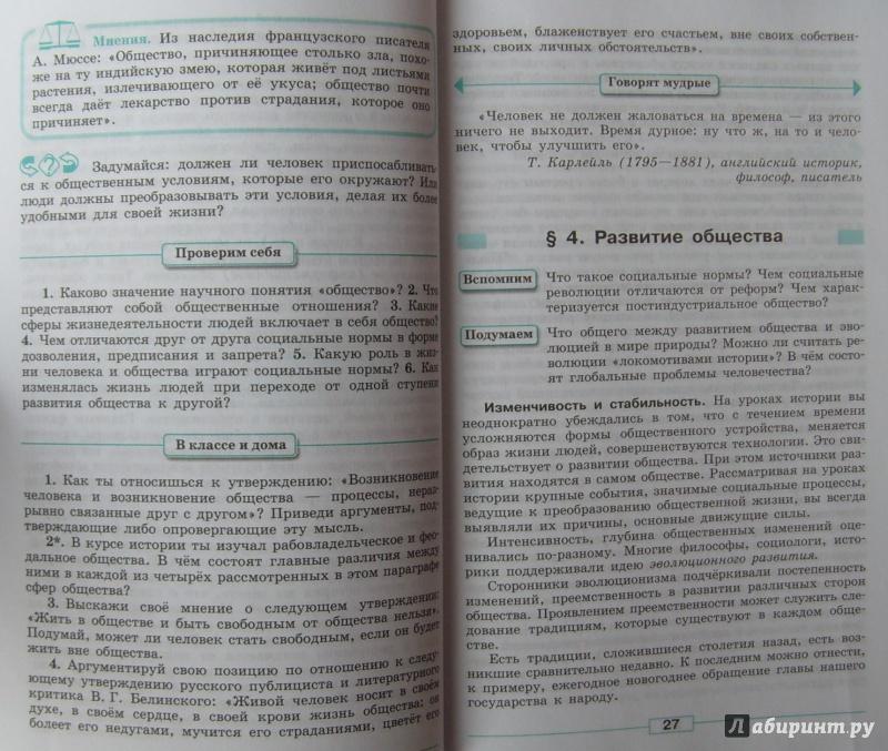 Боголюбова гдз учебник обществознание класс городецкой 8