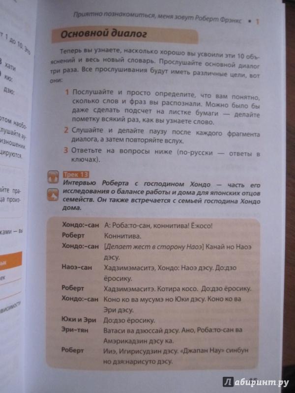 Иллюстрация 8 из 13 для Японский язык. Полный курс. Учу самостоятельно (+CD) - Хелен Джилхули | Лабиринт - книги. Источник: Мо Янь