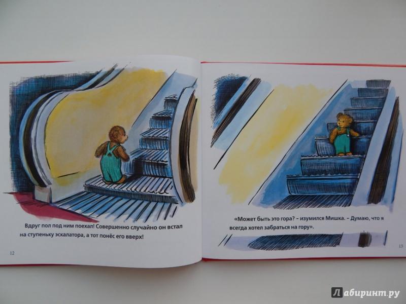 Иллюстрация 9 из 49 для Плюшевый Мишка - Дон Фриман | Лабиринт - книги. Источник: Мелкова  Оксана