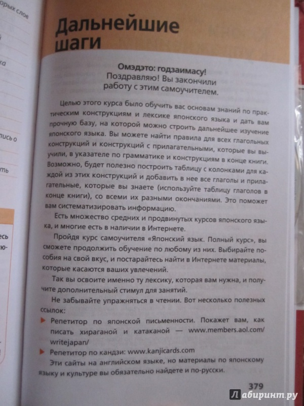 Иллюстрация 13 из 13 для Японский язык. Полный курс. Учу самостоятельно (+CD) - Хелен Джилхули | Лабиринт - книги. Источник: Мо Янь