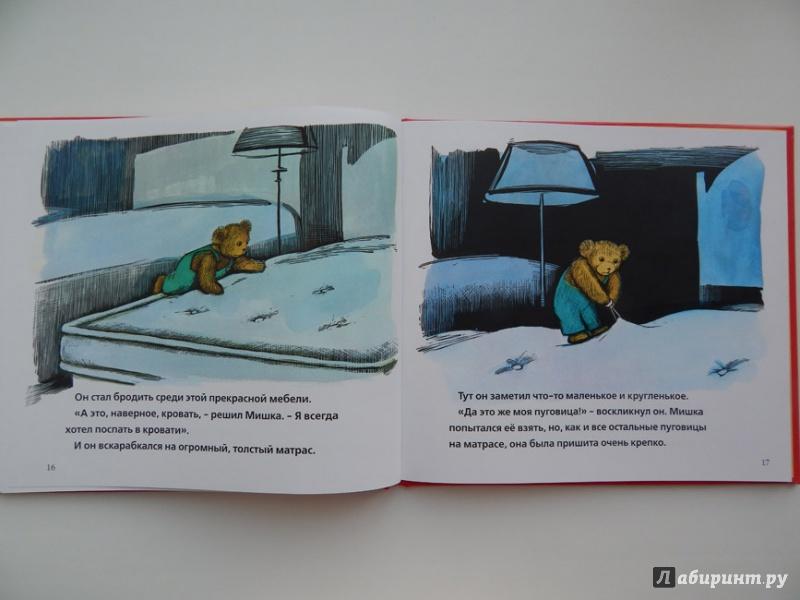 Иллюстрация 11 из 49 для Плюшевый Мишка - Дон Фриман | Лабиринт - книги. Источник: Мелкова  Оксана