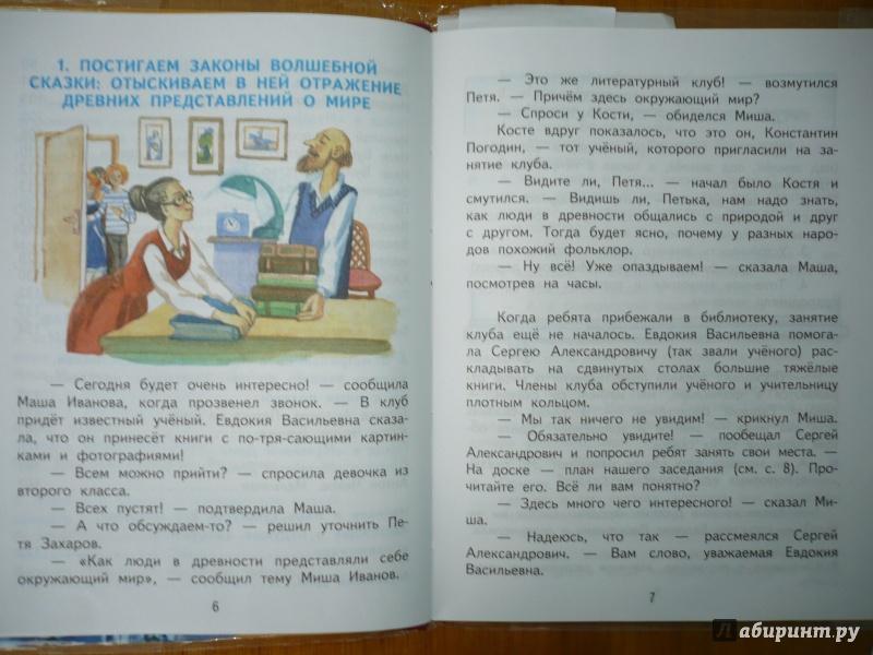 Класс часть гдз 2 2 чтение литературное чуракова
