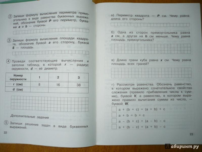 решебник по математике 4 класс для контрольных работ 2 часть