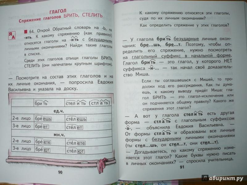 онлайн класс каленчук русскому 4 решебник по