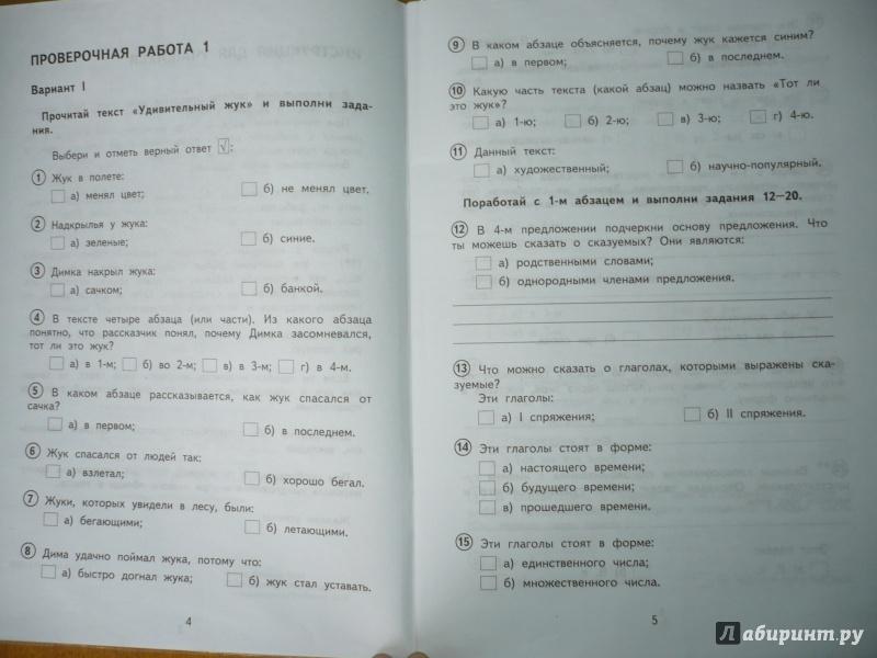 Решебник По Русскому Языку 2 Класс Тетрадь Для Контрольных Работ