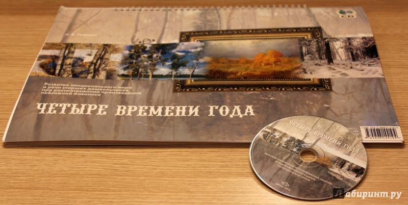 Иллюстрация 1 из 36 для Четыре времени года (+ CD). ФГОС - Наталия Нищева   Лабиринт - книги. Источник: E.B.