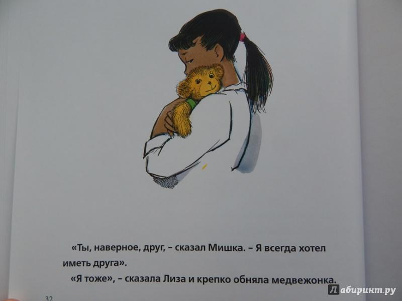Иллюстрация 18 из 49 для Плюшевый Мишка - Дон Фриман | Лабиринт - книги. Источник: Мелкова  Оксана