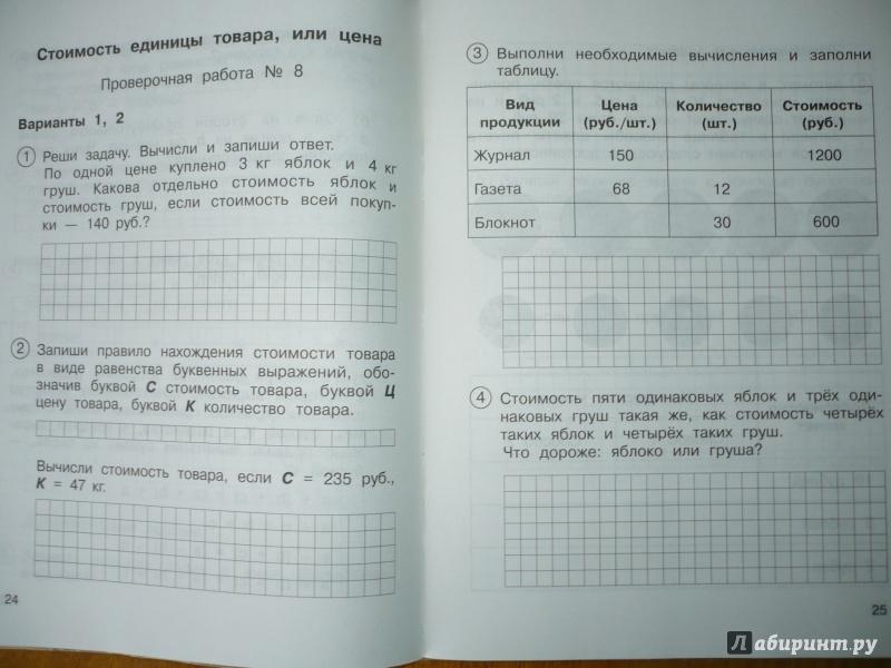 Гдз По Математике 2 Класс Чуракова Для Проверочных Работ 2 Часть