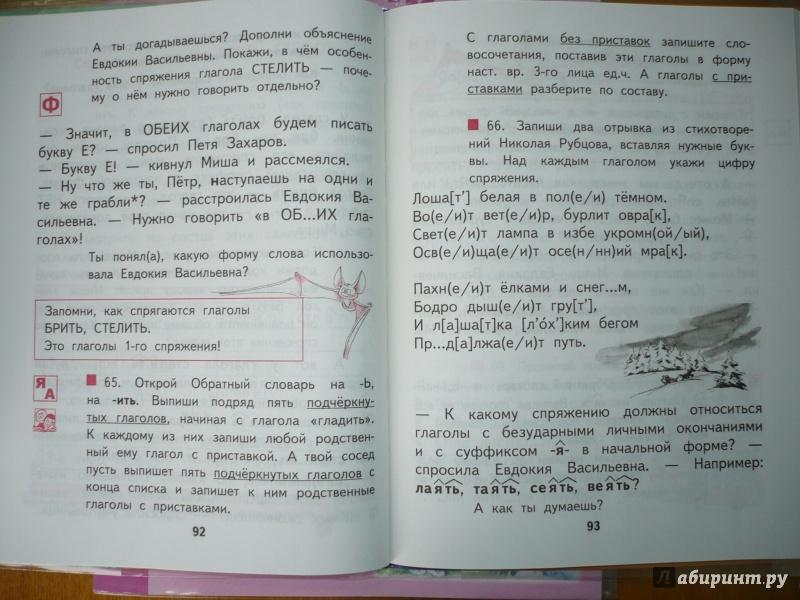 русскому с по решебник учебник часть ответами каленчук 1 класс языку 4