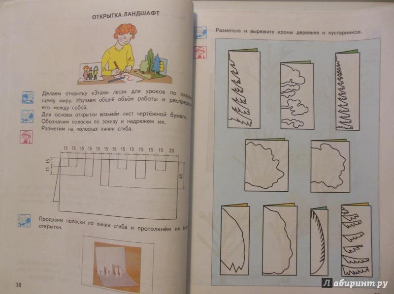 технология 3 класс рагозина учебник