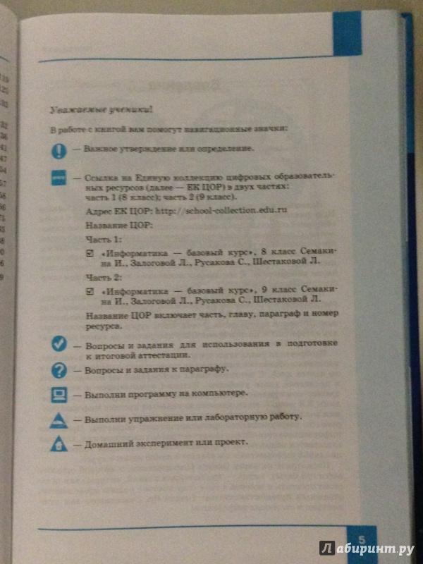 Шестакова по залогова русаков гдз решебник класс 8 семакин информатике