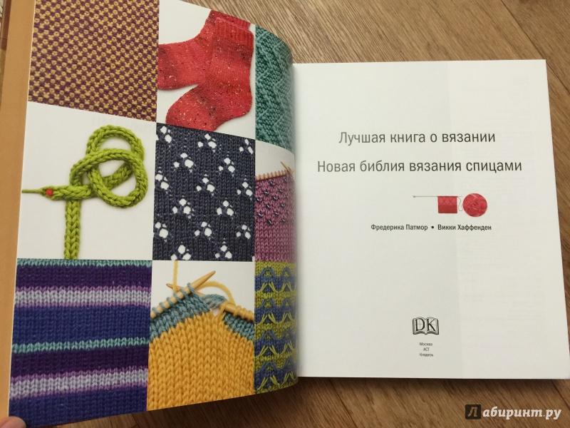 новая библия вязания спицами фредерика патмор викки хаффенден