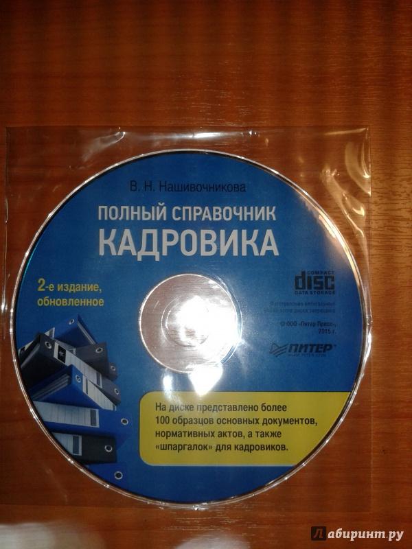 ПОЛНЫЙ СПРАВОЧНИК КАДРОВИКА CD НАШИВОЧНИКОВА В СКАЧАТЬ БЕСПЛАТНО
