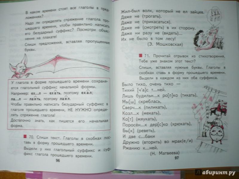 гдз учебник русский язык 3 класс 1 часть каленчук чуракова байкова