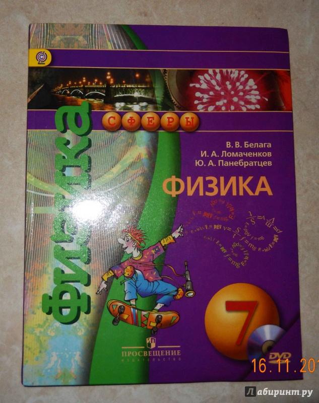 Ломаченков класс панебратцев по физике 9 белага гдз