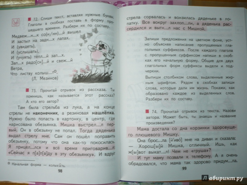 гдз русский язык 3 класс каленчук чуракова 3 часть учебник