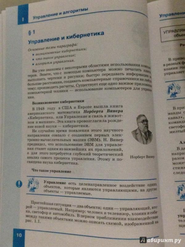 8 гдз русаков учебник информатика класс семакин