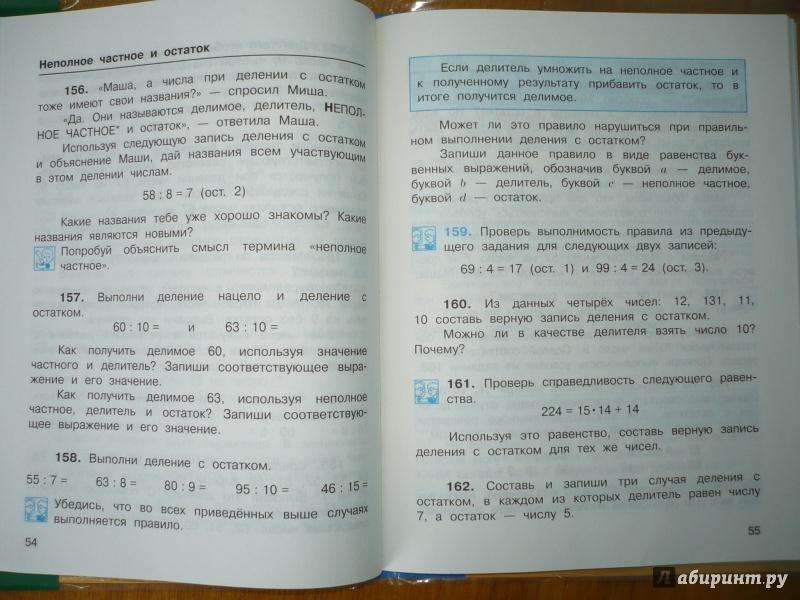 Чекин 4 часть 2 класс решебник учебнику по математике