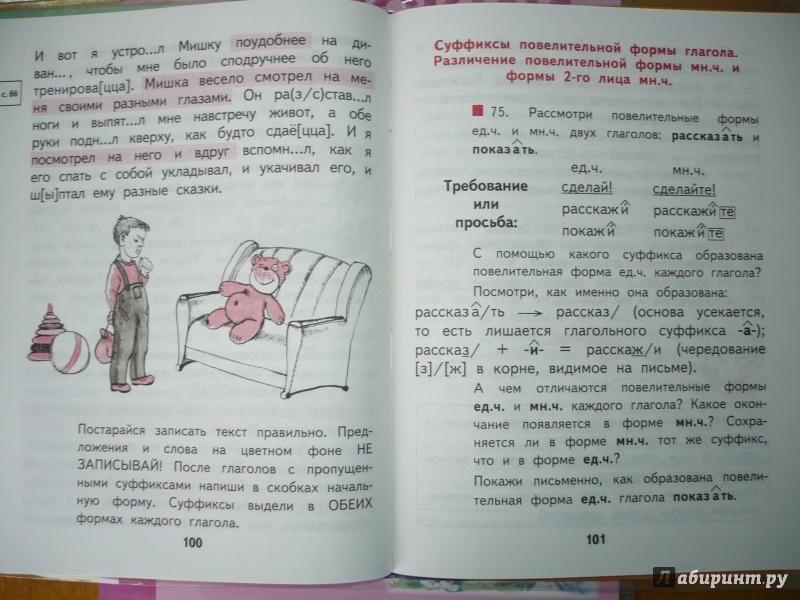 русский язык 4 класс 3 часть каленчук чуракова байкова решебник