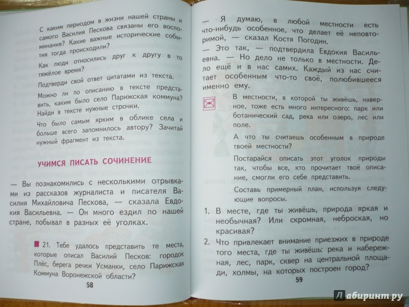 чуракова русский язык 4 класс решебник 1 часть