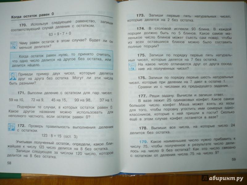 2 класс часть 3 решебник по 3 математика чекин класс гдз математике